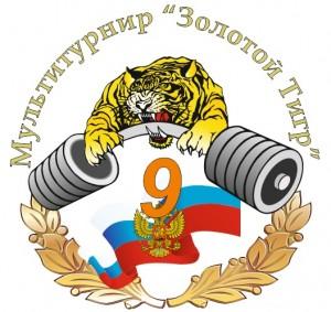 Лого Тигр-9 джпег
